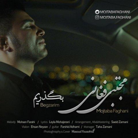 دانلود آهنگ بگذریم از مجتبی فغانی | با کیفیت 320 و 128 | با متن