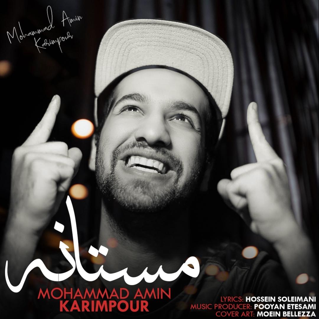 آهنگ جدید محمدامین کریم پور به نام مستانه