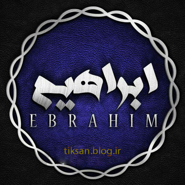 لوگو اسم ابراهیم برای پروفایل