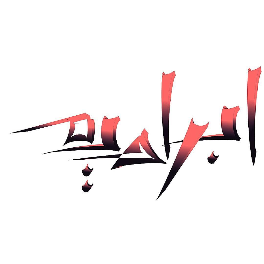 کالیاگرافی اسم ابراهیم