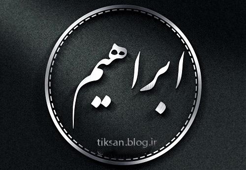 لوگو گرافیکی اسم ابراهیم