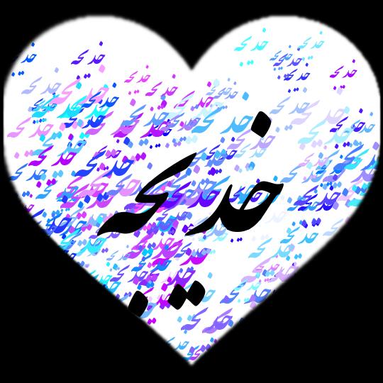 عکس اسم خدیجه داخل قلب