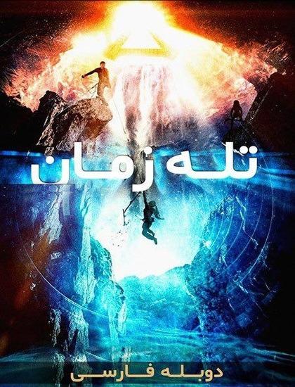 دانلود رایگان فیلم تله زمان Time Trap 2017 دوبله فارسی