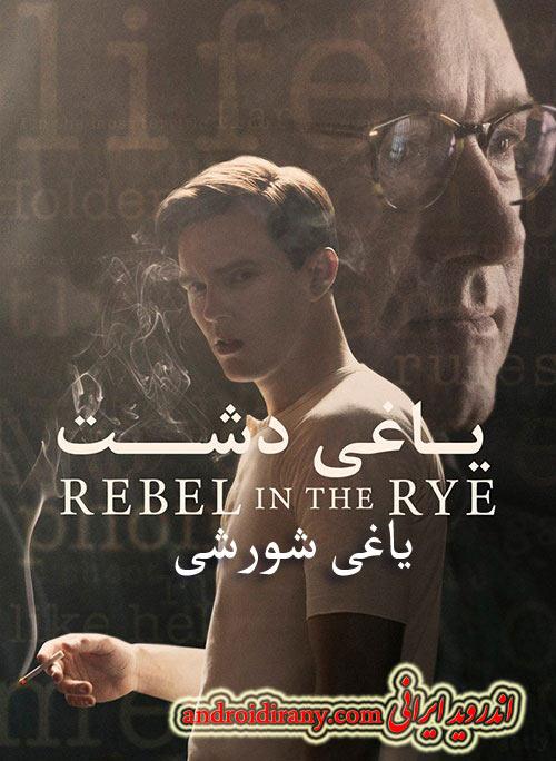 دانلود دوبله فارسی فیلم یاغی شورشی Rebel in the Rye 2017