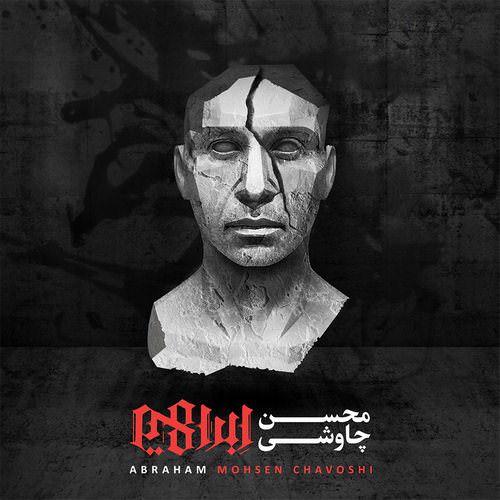 آلبوم جدید و زیبای محسن چاوشی به نام ابراهیم