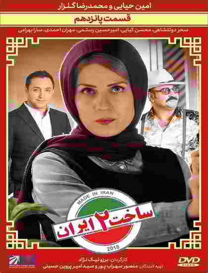 سریال ساخت ایران 2 قسمت پانزدهم 15