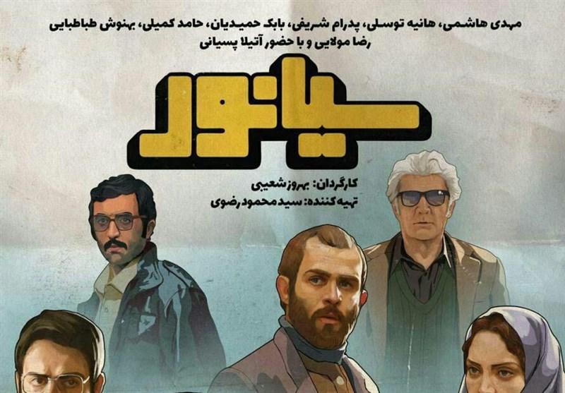 دانلود رایگان فیلم سینمایی ایرانی سیانور با حجم کم