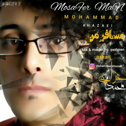 دانلود آهنگ جدید محمد خزایی بنام مسافر من