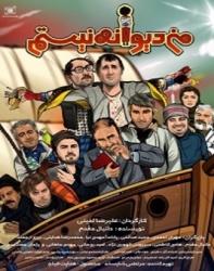 دانلود فیلم ایرانی من دیوانه نیستم