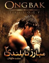 دانلود فیلم مبارز تایلندی 2 Ong Bak 2 The Beginning 2008