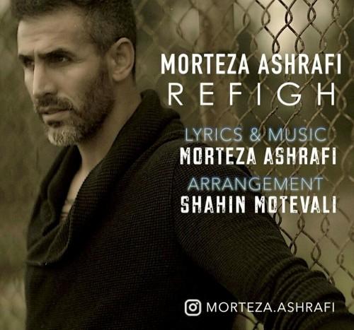 آهنگ جدید مرتضی اشرفی به نام رفیق