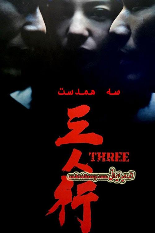 دانلود دانلود دوبله فارسی فیلم سه همدست Three 2016