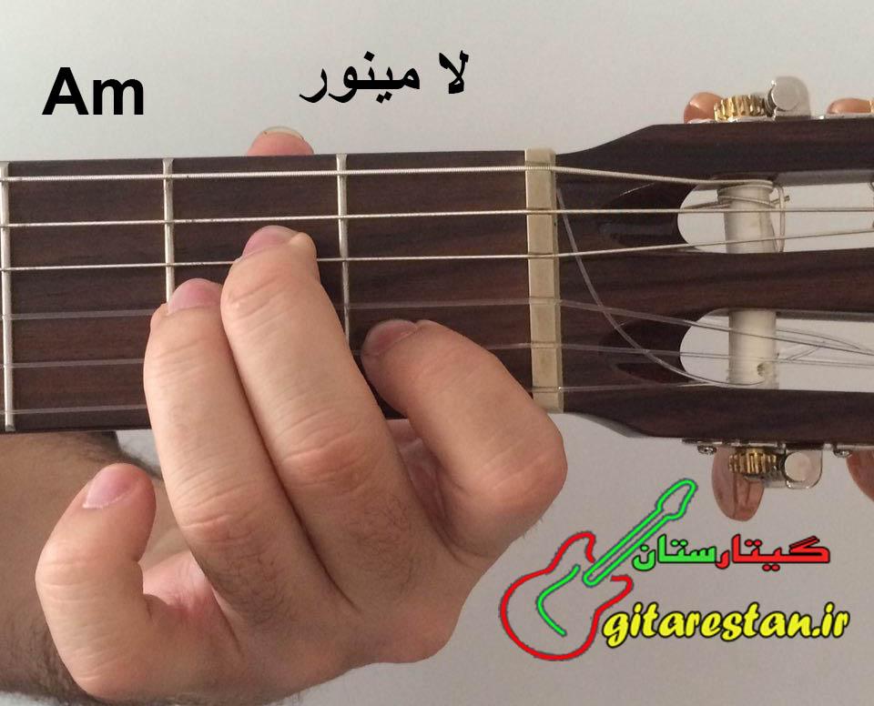 آکورد لامینور - گیتارستان