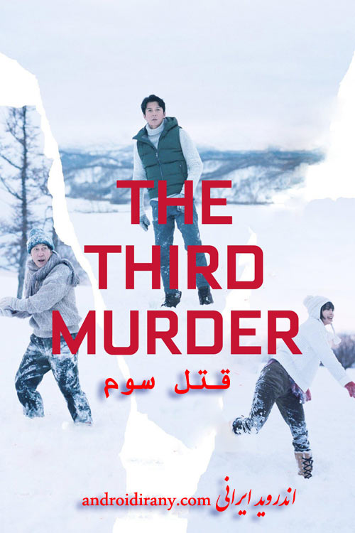 دانلود دوبله فارسی فیلم قتل سوم The Third Murder 2017