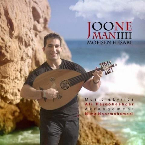 دانلود آهنگ محسن حصاری بنام جون منی