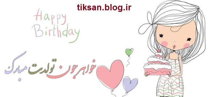 پروفایل تبریک تولد ابجی