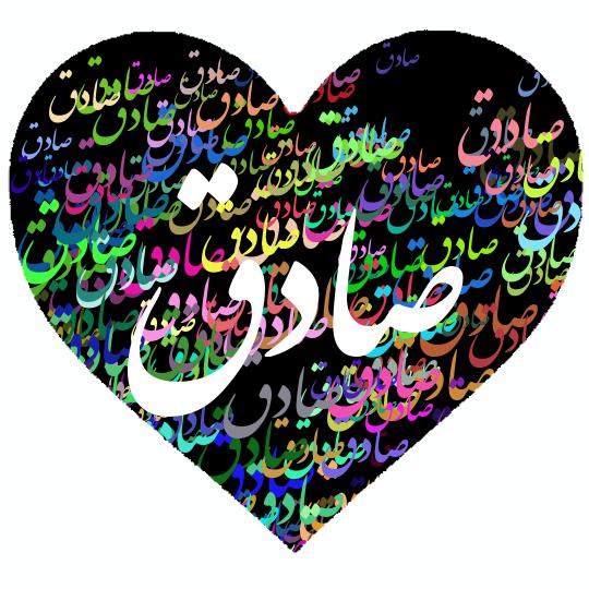 عکس نوشته اسم صادق داخل قلب
