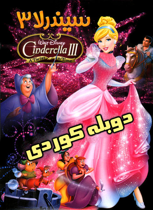 دانلود دوبله کردی انمیشن سیندرلا 3 - Cinderella III: A Twist in Time 2007