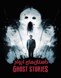 دانلود فیلم خارجی داستان ارواح Ghost Stories 2017