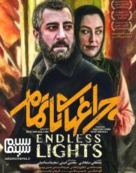 دانلود فیلم ایرانی چراغ های ناتمام