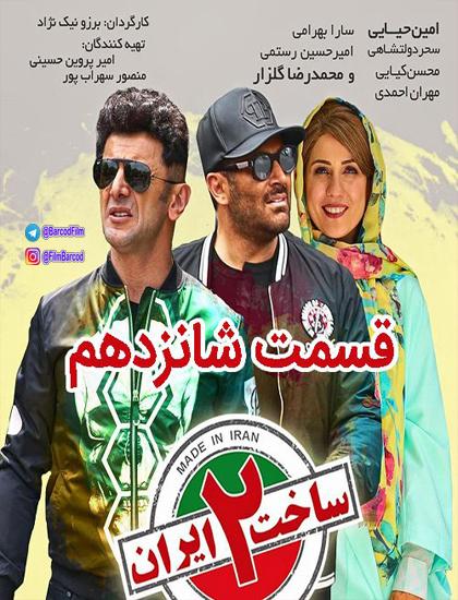 دانلود سریال ساخت ایران 2 لینک مستقیم