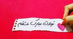 متن ، اس ام اس و جملات زیبا و خاص برای تبریک تولد همسر ۹۷ – ۲۰۱۸