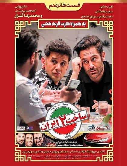 سریال ساخت ایران 2 قسمت شانزدهم 16