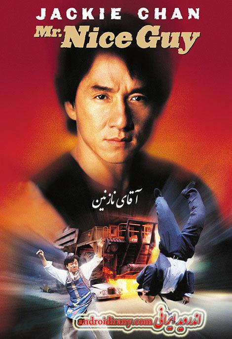 دانلود دوبله فارسی فیلم آقای نازنین Mr Nice Guy 1997