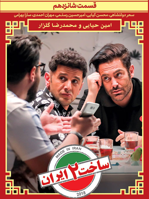دانلود قسمت شانزدهم ساخت ایران 2