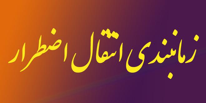آغاز انتقالی اضطراری فرهنگیان از 17 شهریورماه
