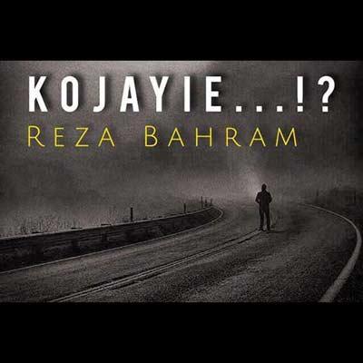 آهنگ جدید رضا بهرام بنام کجایی