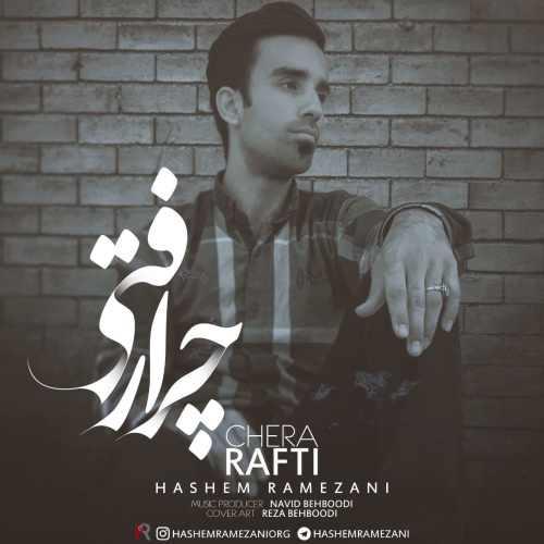 دانلود آهنگ جدید هاشم رمضانی بنام چرا رفتی