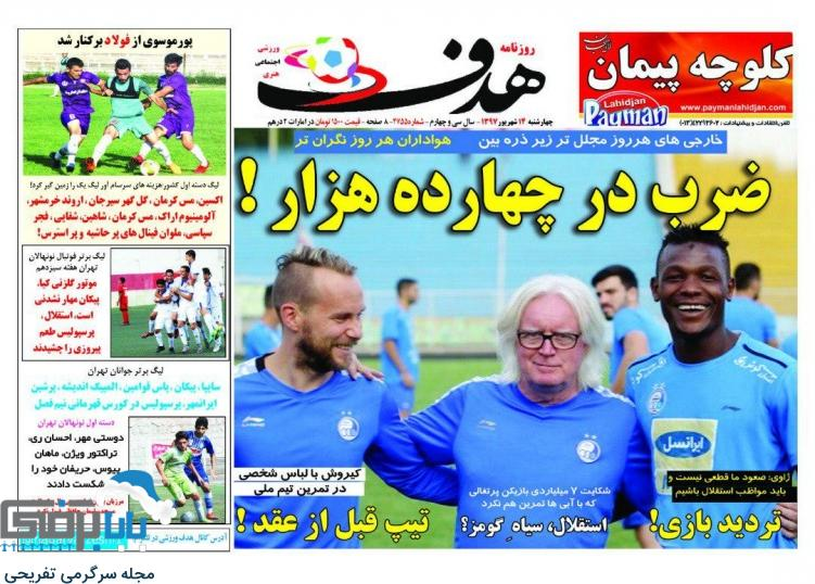 روزنامه های ورزشی چهارشنبه ۱۴ شهریور ۹۷
