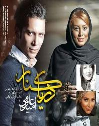 دانلود فیلم ایرانی دریا کنار
