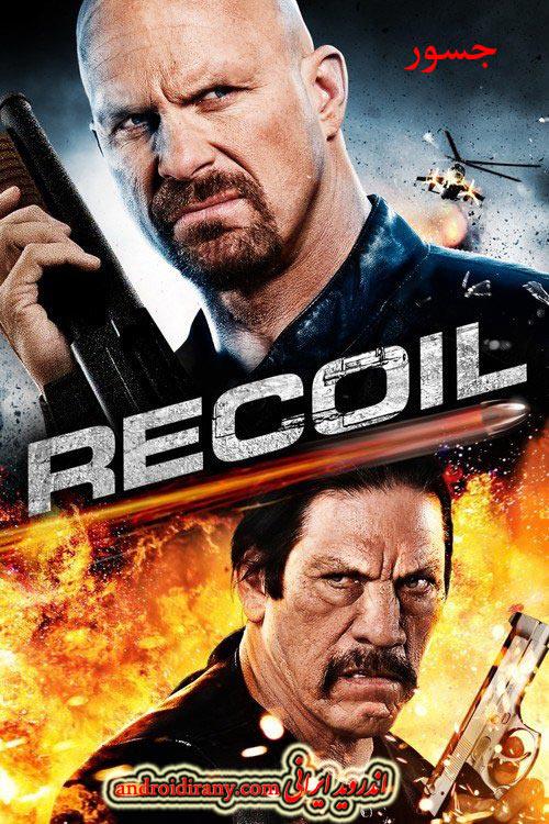 دانلود دوبله فارسی فیلم جسور Recoil 2011