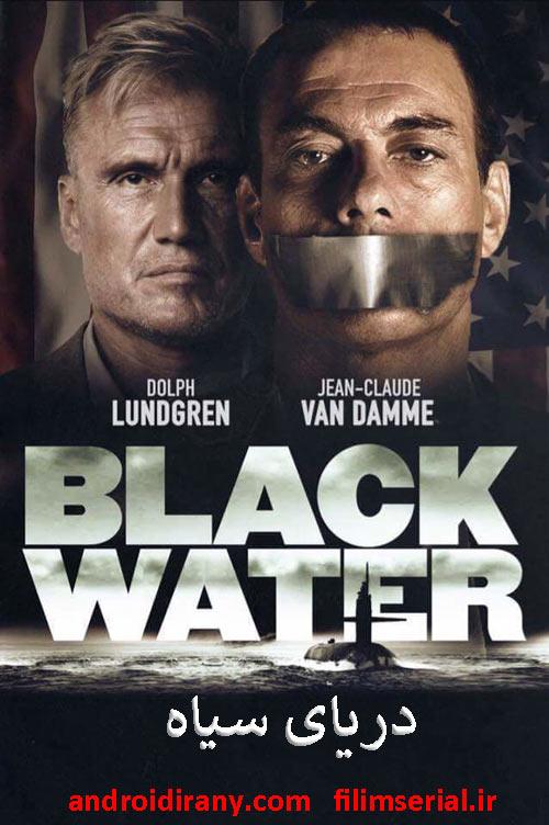 دانلود دوبله فارسی فیلم آب سیاه Black Water 2018