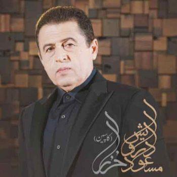 آهنگ جدید مسعود درویش به نام خزر