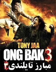 دانلود فیلم خارجی مبارز تایلندی 3 روز نبرد Ong Bak 3 2010