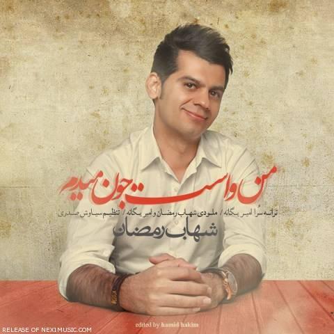 نسخه بیکلام آهنگ من واست جون میدم از شهاب رمضان