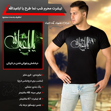 خرید تی شرت محرم شب نما طرح یا اباعبدالله