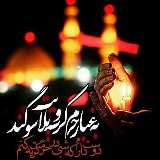 تصویر با متن نوشته از محرم