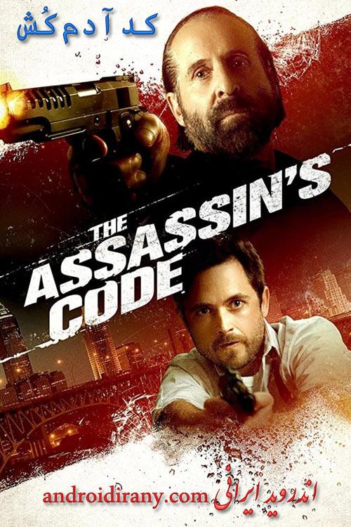 دانلود دوبله فارسی فیلم کد آدمکُش The Assassins Code 2018