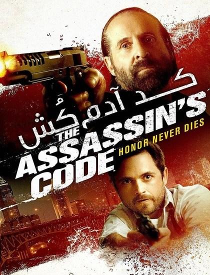 دانلود رایگان فیلم کد آدم کش The Assassins Code 2018 دوبله فارسی
