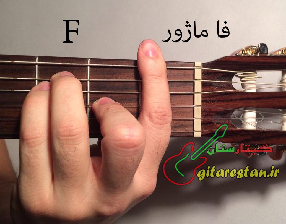 آکورد فا ماژور - گیتارستان