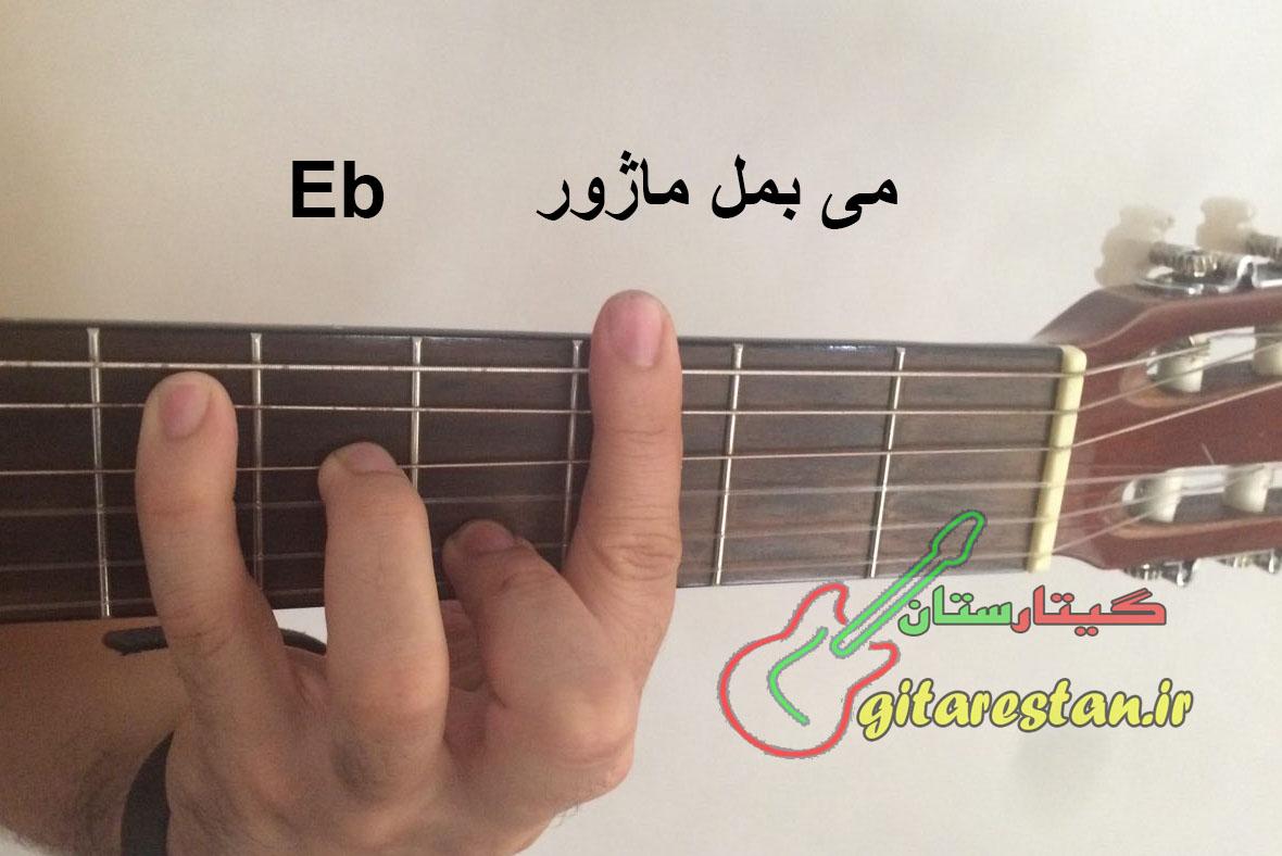 آکورد می بمل ماژور - گیتارستان