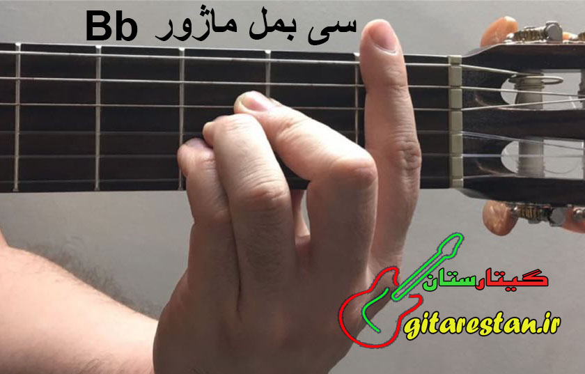 آکورد سی بمل ماژور - گیتارستان