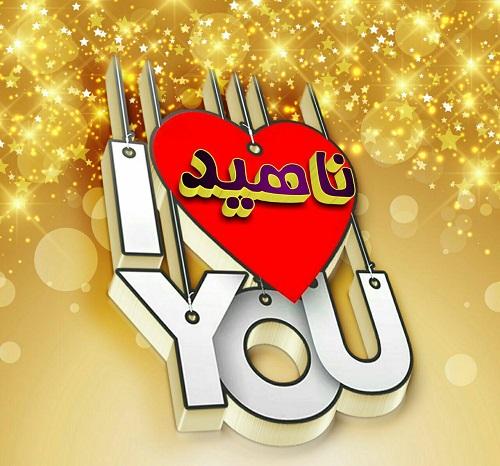 عکس با اسم ناهید برای پروفایل