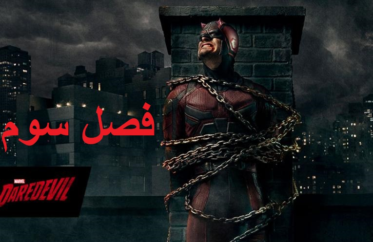 دانلود فصل سوم سریال Daredevil