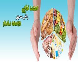 اقتصاد مقاومتی و بررسی آن در بخش امنیت غذایی