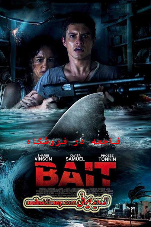 دانلود دوبله فارسی فیلم فاجعه در فروشگاه Bait 2012